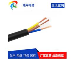 三芯系列电缆